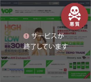 VOP | バイナリーオプション検証!比較・詐欺情報共有 ネット